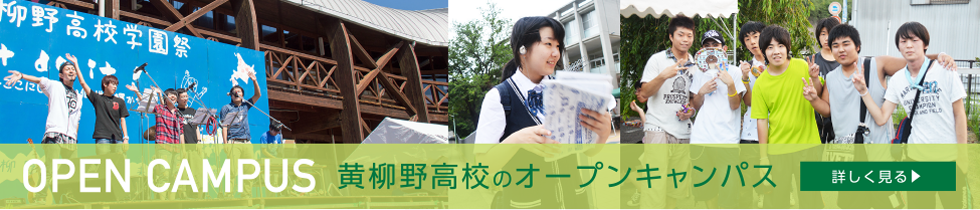 OPEN CAMPUS 黄柳野高校のオープンキャンパス 詳しく見る