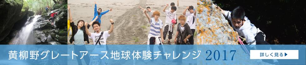 黄柳野グレートアース地球体験チャレンジ2016