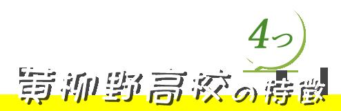 黄柳野高校4つの特徴
