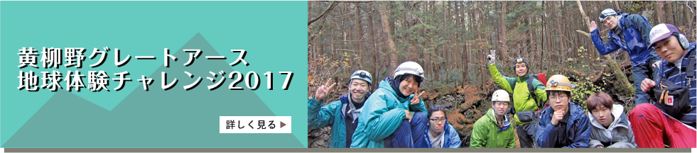 黄柳野グレートアース 地球体験チャレンジ2017